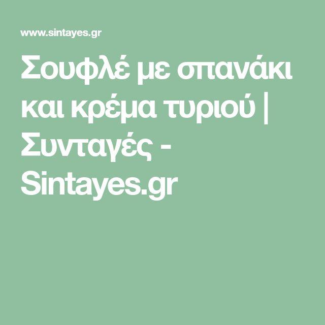 Σουφλέ με σπανάκι και κρέμα τυριού   Συνταγές - Sintayes.gr