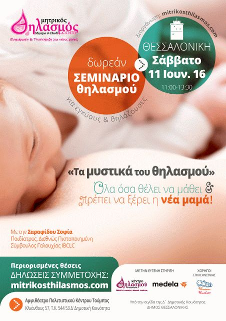 """Το mitrikosthilasmos.com, στοχεύοντας στην ενημέρωση και καλύτερη προετοιμασία και εκπαίδευση των γυναικών στο θηλασμό, στο πλαίσιο της κοινωνικής του προσφοράς,  διοργανώνει στη Θεσσαλονίκη ΔΩΡΕΑΝ σεμινάριο θηλασμού με θέμα: """"Τα μυστικά του θηλασμού. Όλα όσα θέλει να μάθει και πρέπει να ξέρει η νέα μαμά"""" και προσκαλεί εγκύους και θηλάζουσες μητέρες!"""