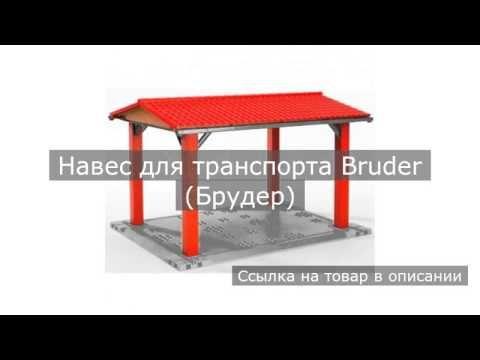 Навес для транспорта Bruder (Брудер)