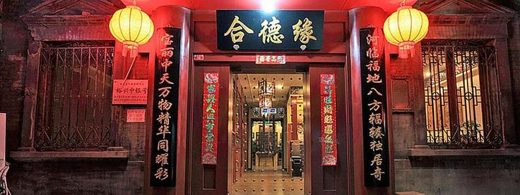 Beijing Hyde Courtyard Hotel, China (deals from $25 for 2018/19)