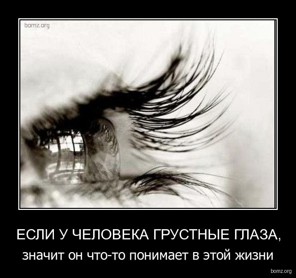 Грустные глаза