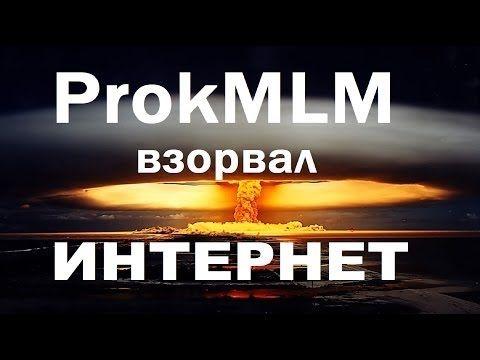 ProkMLM Готовый Бизнес под Ключ - Легальный Генератор Денег!