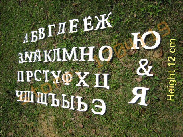Искусственное Дерево Белые Буквы 12 см Русский алфавит Домашнего Декора День Рождения свадебные украшения Искусственные Деревянные буквы цифровой