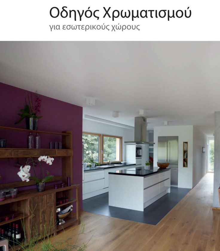 Δείτε βήμα βήμα στον οδηγό Χρωματισμού για εσωτερικούς χώρους της Caparol Greece, πώς να ανανεώσετε μόνοι σας το σπίτι σας.. #ΟτιΧρειαστείς Χατζηχριστοφής