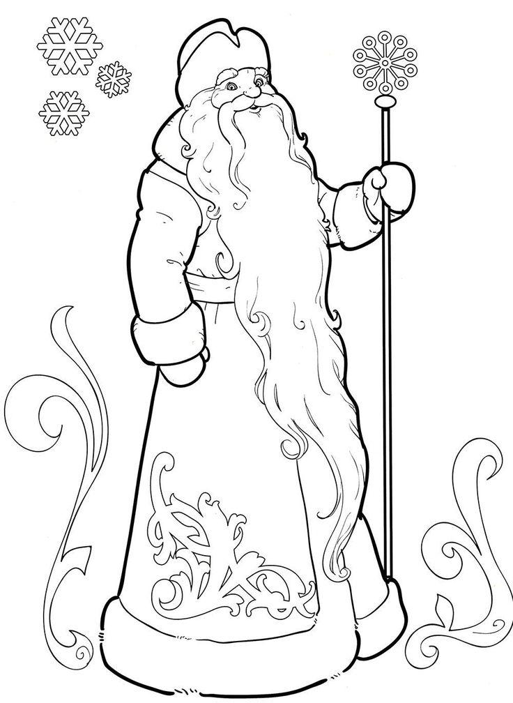 Дед мороз из Устюга - razukrashki.com