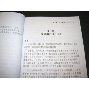 Discover the Gospel of Mark Leader's Guide - Chinese Language Version / Discover your Bible   $29.99
