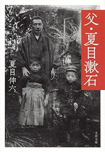 父・夏目漱石 (文春文庫)   夏目 伸六 :::出版社: 文藝春秋 (2016/4/8)