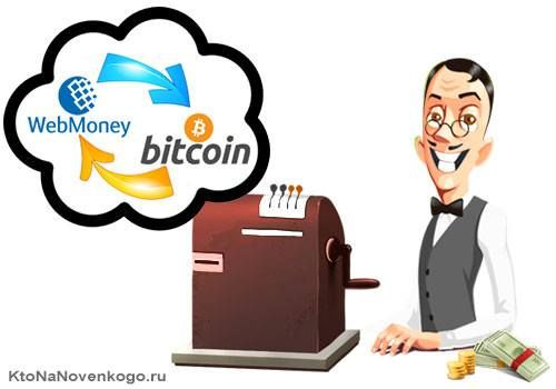 12 лучших биткоин-обменников — где выгоднее обмен криптовалюты на Киви и другие электронные деньги? | KtoNaNovenkogo.ru - создание, продвижение и заработок на сайте