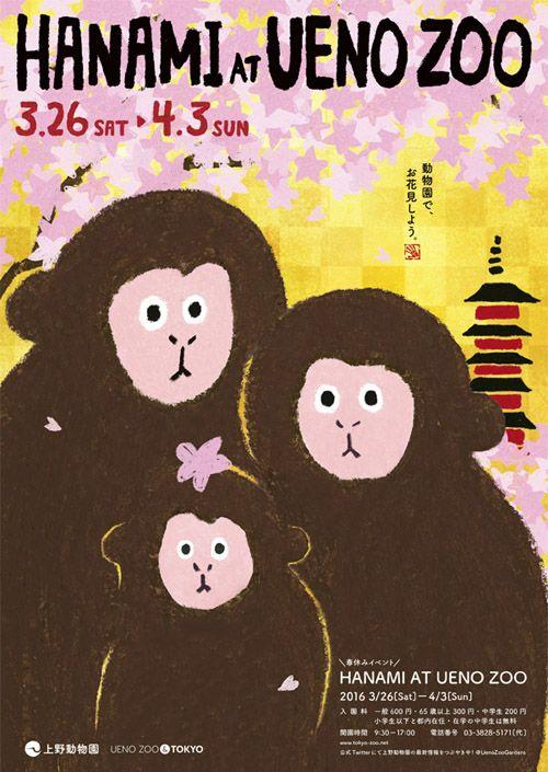 上野動物園ポスター:ニホンザル