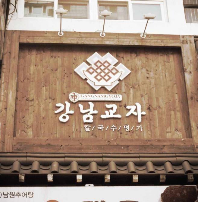 Best kept secrets in Seoul
