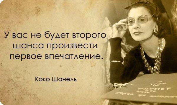 Философия Коко Шанель. Обсуждение на LiveInternet - Российский Сервис Онлайн-Дневников