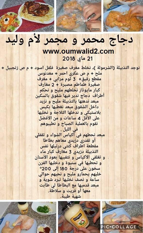مطبخ ام وليد مافينا اللي يخرج مافينا اللي يشري وجبة مشبعة باقل التكاليف Recettes De Cuisine Cuisine Arabe Oum Walid Recette