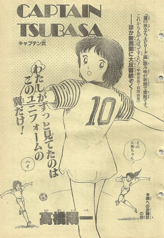 Sanae avec le maillot de Tsubasa - scan by Pepito - thanks to Shinji