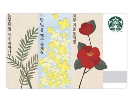 Starbucks Korea 2018 Jeju City Card #STARBUCKS