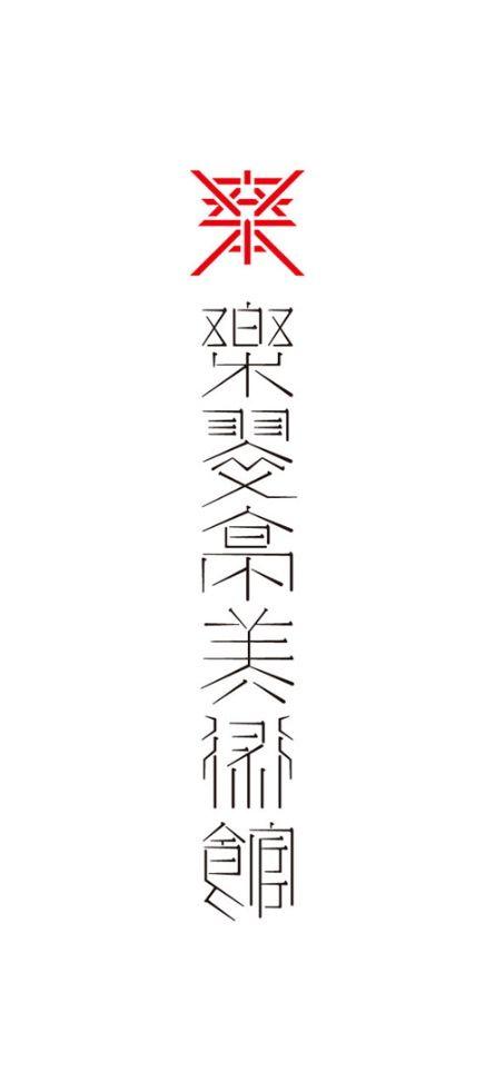 佐藤可士和:乐翠亭美术馆(RAKUSUI-TEI MUSEUM OF ART)