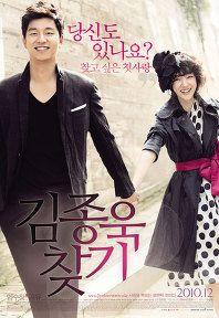 김종욱 찾기 (2010)