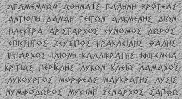 Τα κυριότερα από τα αρχαία Ελληνικά  ονόματα ανδρών και γυναικών.   Α  ΑΒΔΗΡΟΣ - ΑΓΑΜΕΜΝΩΝ - ΑΓΑΠΗΝΩΡ - ΑΓΑΥΗ - ΑΓΕΥΣ - ΑΓΗΝΩΡ - ΑΓΟ...