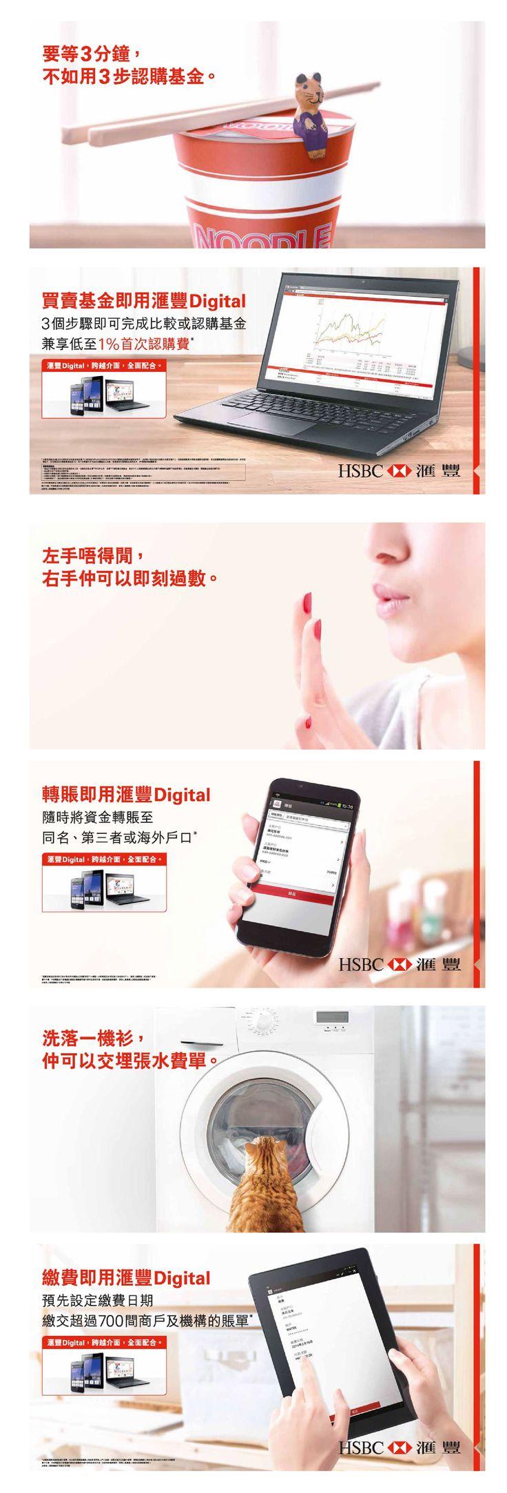 滙豐 Digital 反應家族 print series