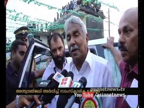 Oommen Chandy pays homage to ONV Kurup - YouTube