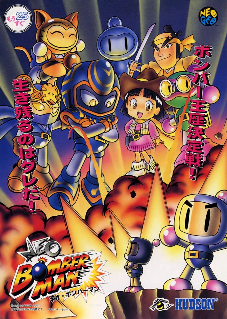Beroemd 175 best Japanese Games Ads Posters images on Pinterest  HM54