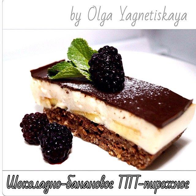 Диетические шоколадно-банановые пирожные/ Healthy Chocolate banana cake - диетические торты / диетические пирожные - Полезные рецепты - Правильное питание или как правильно похудеть