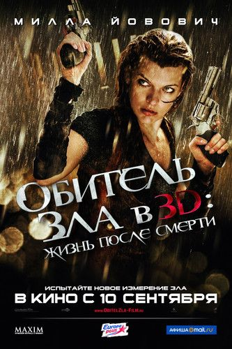 Обитель зла 4: Жизнь после смерти 3D / Resident Evil 4: Afterlife (2010)