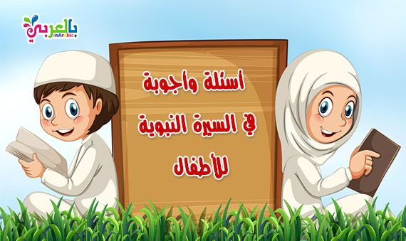 أسئلة وأجوبة في السيرة النبوية للأطفال Islamic Kids Activities Craft Activities For Kids Muslim Kids