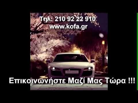 Ασφαλειες αυτοκινητων Ηλιούπολη - 210 92 22 910 - YouTube