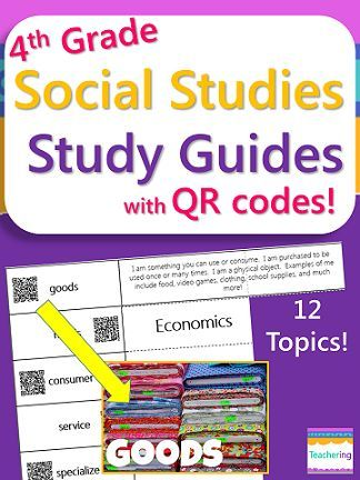 4th Grade Social Studies Study Guides for the YEAR with QR codes!  QR codes link vocabulary words to labeled photos. Perfect for BYOD or BYOT, or iPad classrooms! Social Studies Study Guides for the year included: Westward Expansion Abolition & Suffrage Reform Movements Native Americans American Revolution People Explorers {Cabot, Columbus, Cartier, Balboa, Ponce de Leon, Hudson} Economics Colonial Jobs Bill of Rights Branches of Government Comparing Colonies USA Places to Know