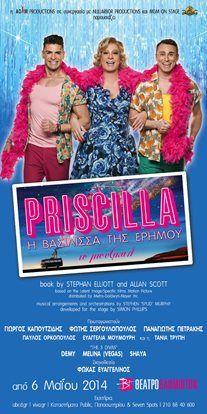 PRISCILLA Η ΒΑΣΙΛΙΣΣΑ ΤΗΣ ΕΡΗΜΟΥ! Αν αγαπήσατε το ΜΑΜΜΑ ΜΙΑ!... θα λατρέψετε την PRISCILLA!!! Από 6 Μαΐου Στο Θέατρο Badminton ΓΙΩΡΓΟΣ ΚΑΠΟΥΤΖΙΔΗΣ ΦΩΤΗΣ ΣΕΡΓΟΥΛΟΠΟΥΛΟΣ ΠΑΝΑΓΙΩΤΗΣ ΠΕΤΡΑΚΗΣ ΠΑΥΛΟΣ ΟΡΚΟΠΟΥΛΟΣ ΕΥΑΓΓΕΛΙΑ ΜΟΥΜΟΥΡΗ και η ΤΑΝΙΑ ΤΡΥΠΗ «THE 3 DIVAS» DEMY - MELINA (VEGAS) - SHAYA Απόδοση στα ελληνικά: ΓΙΩΡΓΟΣ ΚΑΠΟΥΤΖΙΔΗΣ – ΣΤΑΜΑΤΗΣ ΠΑΤΡΩΝΗΣ Μουσική Διεύθυνση: ΑΛΕΞΙΟΣ ΠΡΙΦΤΗΣ Μουσική Διδασκαλία: ΧΡΙΣΤΙΝΑ ΑΡΓΥΡΗ Σκηνοθεσία – Χορογραφίες: ΦΩΚΑΣ ΕΥΑΓΓΕΛΙΝΟΣ www.abcd.gr