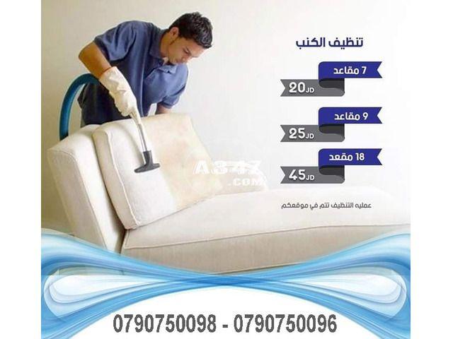تنظيف شامل للكنبات و الجلسات و السجاد و البرادي و فرشات التخت Cleaning Service Home Appliances Vacuum Cleaner