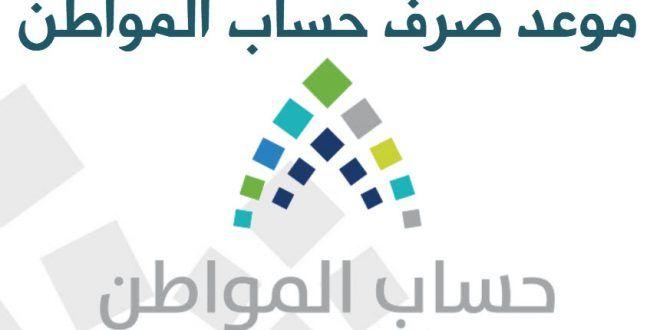برنامج حساب المواطن يعلن صدور النتائج الأهلية لشهر أغسطس Tech Company Logos Company Logo Logos