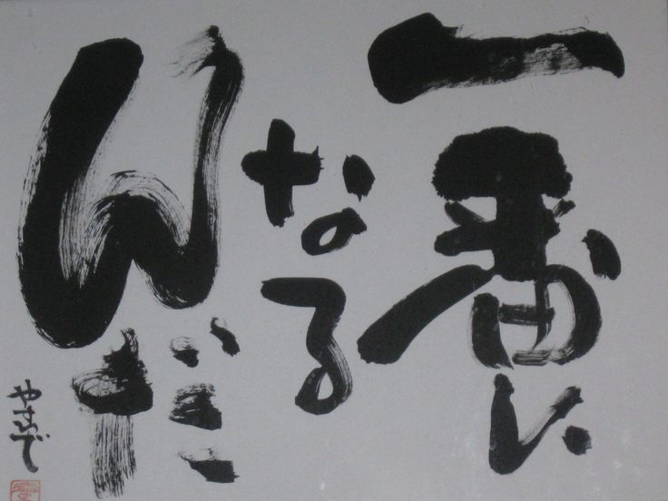 篆刻[TENKOKU]・書家 矢持 秀峰(やもち しゅうほう)オフィシャルサイトです。関西を中心に活動中。篆刻文字デザインや書作品の製作を承っています。篆刻印は、お名前から湧き出すイメージで、1つ1つ完全オリジナルで製作いたします。