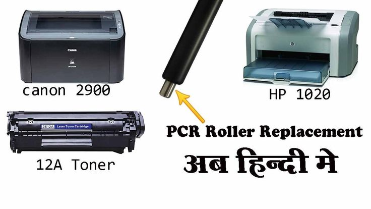 Today i am going to show you how to replace canon 2900 laser printer toner 12a pcr roller replacement procedure very easy.