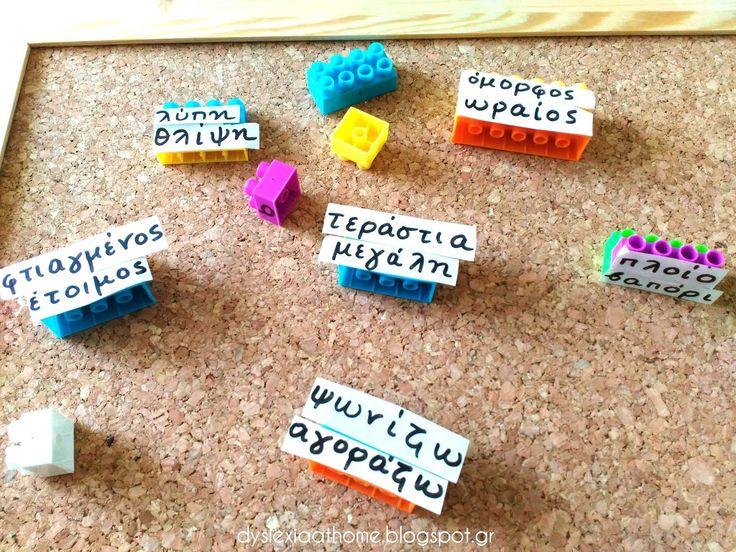 Κόλλησε τα συνώνυμα μαζί! Legos για το λεξιλόγιο στη δυσλεξία!