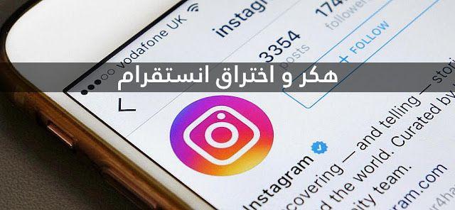 مدونة شادو هكر للمعلوميات تهكير انستقرام 2019 اختراق حسابات انستقرام هكر ل Instagram Ios Hack Facebook Instagram Password Hack