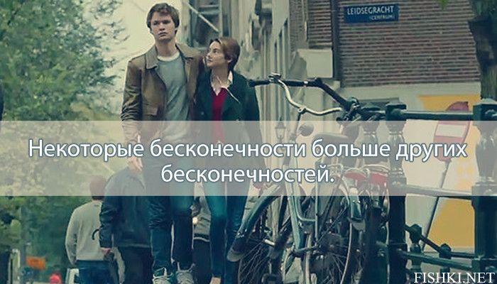 """""""Виноваты звезды"""". Лучшие цитаты"""