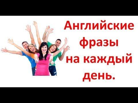 Английский для Начинающих. Английские фразы на каждый день (видео урок) - Уроки иностранных языков онлайн