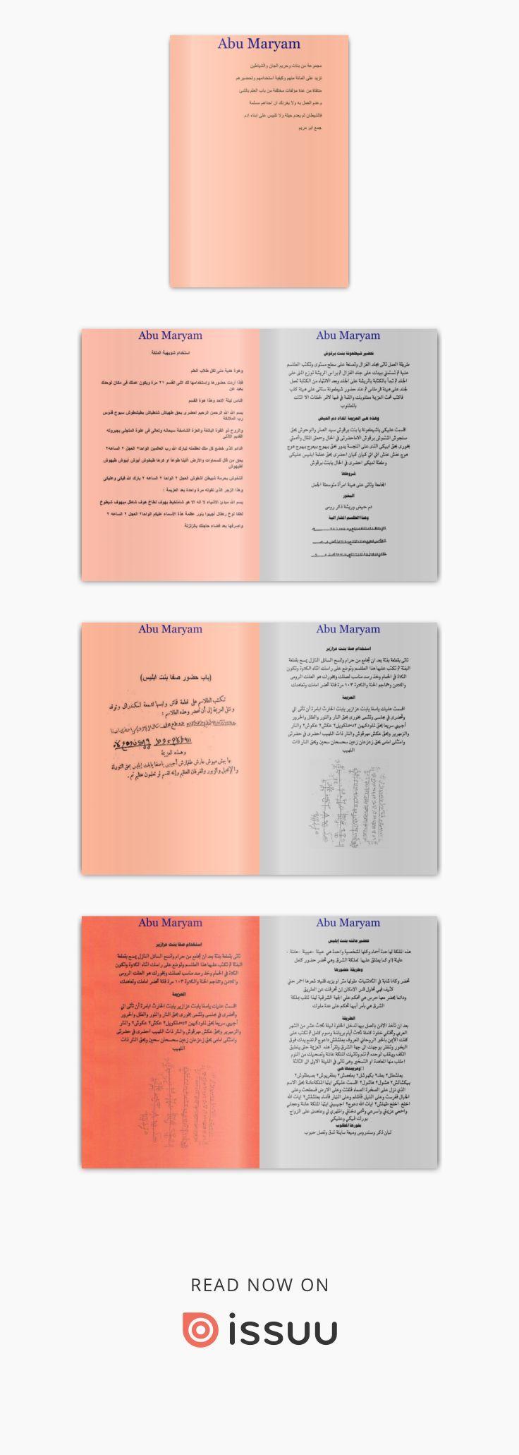 الجامع لبنات الجان Books Free Download Pdf Download Books Reading