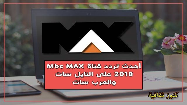 تردد ام بي سي ماكس Mbc Max الجديد 2018 نايلسات وعربسات Calm Artwork Keep Calm Artwork Artwork