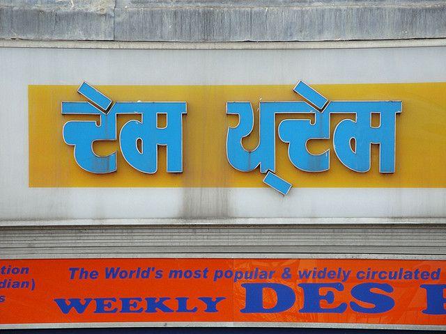 Gurmukhi shop sign