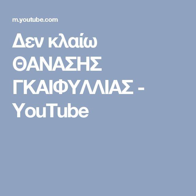 Δεν κλαίω  ΘΑΝΑΣΗΣ ΓΚΑΙΦΥΛΛΙΑΣ - YouTube