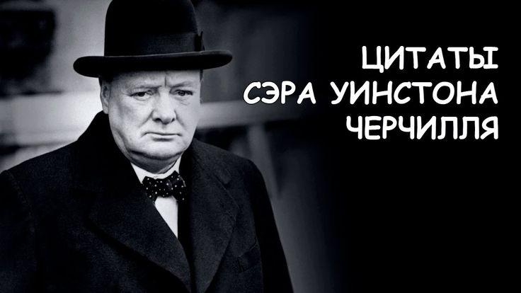Цитаты Сэра Уинстона Черчилля!