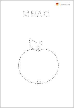 Γράφω και σχεδιάζω το μήλο==Οι μικροί μας φίλοι έρχονται σε μια πρώτη επαφή με τις λέξεις αφού με την άσκηση αυτή καλούνται να χαράξουν με το μολύβι τα κεφαλαία γράμματα που συνθέτουν τη λέξη μήλο, της οποίας η γραμματοσειρά αποτελείται από τελείες δίνοντας έτσι μια βοηθητική κατεύθυνση. Έπειτα παρατηρούν την εικόνα του μήλου η οποία είναι σχεδιασμένη με μικρές παύλες , προσπαθούν να τη σχεδιάσουν και στο τέλος να τη χρωματίσουν με τα χρώματα που επιθυμούν.