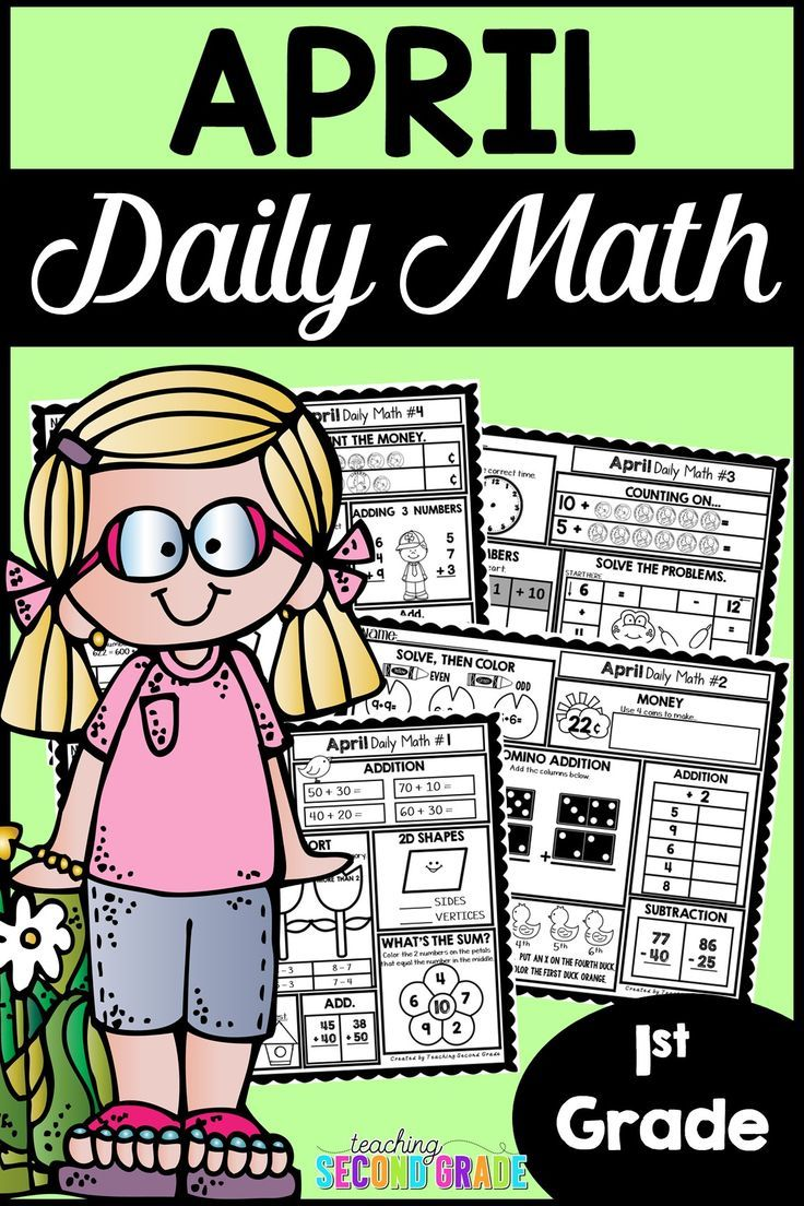 April Morning Work 1st Grade Use These Printable Worksheets To Help Add Rigor To Your Daily Math Routine You Get 20 Pag Daily Math Math April Morning Work [ 1104 x 736 Pixel ]