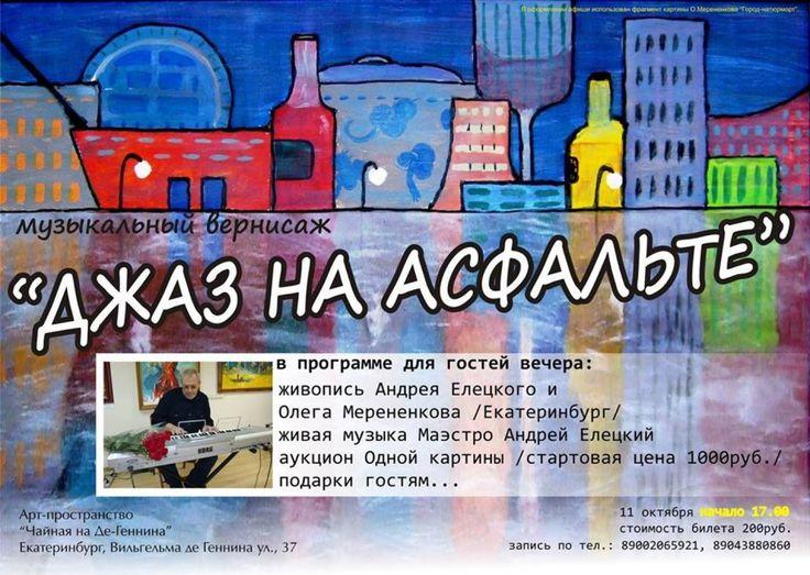 """11 октября 2015   """"ДЖАЗ НА АСФАЛЬТЕ"""" - состоялось открытие музыкальнго вернисажа"""