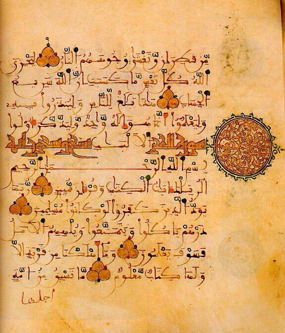 An Andalusian 12th century copy of the Qur'an written in the Maghribi script.