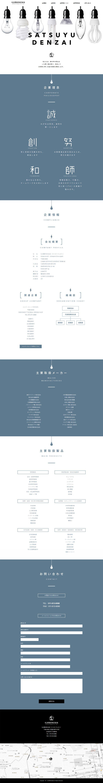 札友電材株式会社【インテリア関連】のLPデザイン。WEBデザイナーさん必見!ランディングページのデザイン参考に(シンプル系)