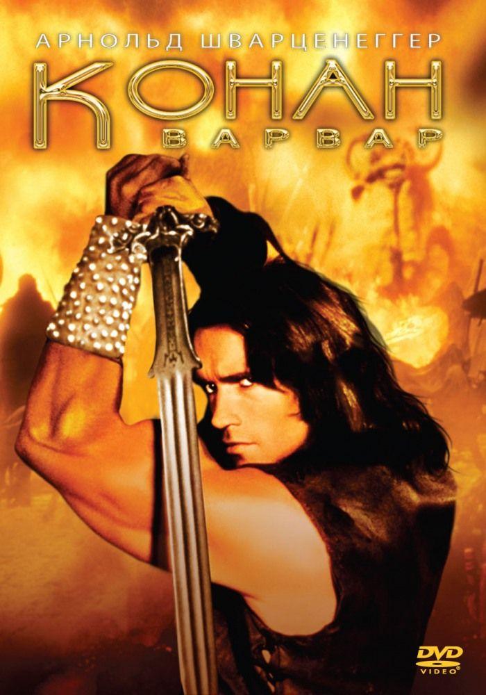Конан-варвар (Conan the Barbarian)