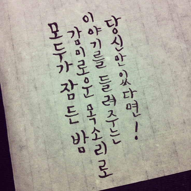 Best images about korean handwriting on pinterest